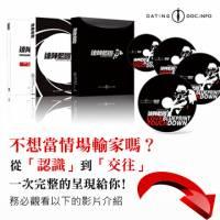 ★情場致勝的成功藍圖★4片DVD精裝版