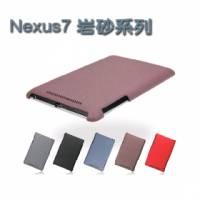 Nexus7保護殼 岩沙系列 簡易超薄保護殼