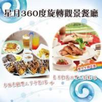 【台北】星月360度旋轉景觀餐廳-星月新義法雙人午間套餐
