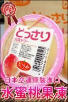 【どっさり生菓子果凍】水蜜桃水果風味 250g 個 6個