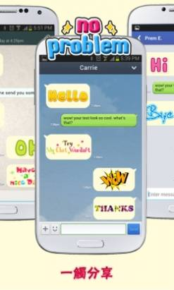 WordArt Chat Sticker!聊天中的好玩美術字,不要太可愛啦~