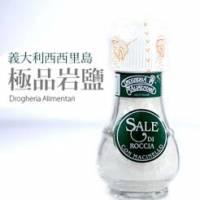 【尋鮮本舖】義大利原裝進口極品岩鹽。200g 瓶
