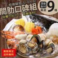 【尋鮮本舖】相撲鍋物-關肋口碑組。5~6人份 嚴選9種食材 免運