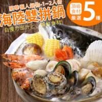 【尋鮮本舖】海陸雙拼豪華懶人鍋 2入免運區 。1~2人份 嚴選5種食材 組