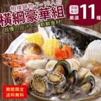 【尋鮮本舖】相撲鍋物-橫綱豪華組。7~10人份 嚴選11種食材 免運