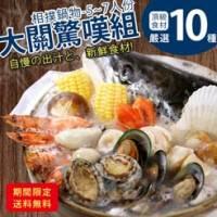 【尋鮮本舖】相撲鍋物-大關驚嘆組。5~7人份 嚴選10種食材 免運