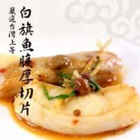 【尋鮮本舖】嚴選台灣上等白旗魚腹厚切片。300g 盒