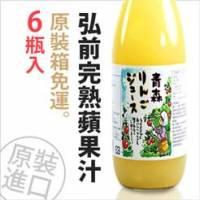 【尋鮮本舖】免運。日本青森縣產弘前完100 熟蘋果汁 6瓶入 原裝箱 。1000ml 瓶