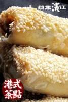 【台北濱江】港式茶點-芝麻海鮮捲 6條 盒