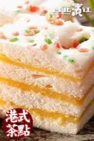 餡料軟滑層次分明【奶黃千層糕】 350g 盒