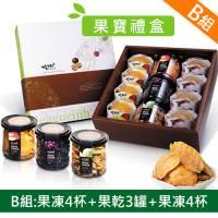 【吃果籽】果寶禮盒B組 果凍4杯+果乾3罐+果凍4杯