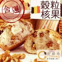 【紙蒸籠-歐式麵包】★比利時榖粒核果10顆- _H1024_