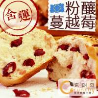 【紙蒸籠-歐式麵包】★歐鄉粉釀蔓越莓10顆 _H1022__