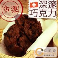 【紙蒸籠-歐式麵包】★瑞士深邃巧克力10顆 _H1023_