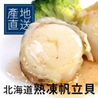 【尋鮮本舖】北海道熟凍帆立貝。14~20g 顆