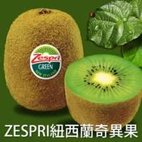 【尋鮮本舖】免運。紐西蘭原裝進口ZESPRI奇異果。3.5kg plusmn;5 箱 33~36顆 箱