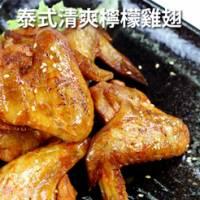 【尋鮮本舖】泰式清爽檸檬雞翅 4支入 。75~90g 支