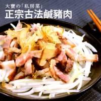 【尋鮮本舖】正宗古法鹹豬肉。180~200g 包