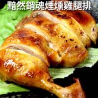 【尋鮮本舖】黯然銷魂煙燻雞腿排。240~250g 支