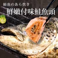 【尋鮮本舖】鮮嫩付味鮭魚頭。430~550g 片