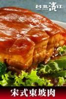 年菜喜迎新春金蛇年【宋式東坡肉】1kg 包