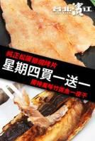【人氣限定星期日 買1送1】松阪豬燒烤片 500g 包 送竹筴魚一夜干 160g 包。2片