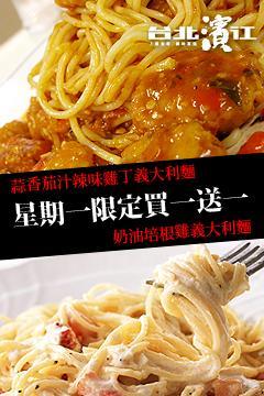 【人氣限定星期一/買1送1】蒜香茄汁辣味雞丁送奶油培根雞肉(470g/份)