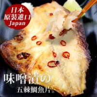 【尋鮮本舖】日本原裝-味噌漬の五棘鯛魚片。100g 片