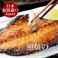 【尋鮮本舖】日本原裝-照燒の五棘鯛魚片。100g 片