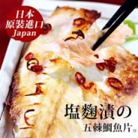 【尋鮮本舖】日本原裝-塩麴漬の五棘鯛魚片。100g 片