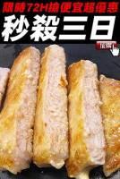 原價$450下殺價$185【限時殺超大】超美味豬肉食材 黃金豬排 450g 約4~5片