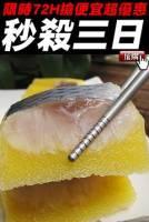 原價$190下殺價$155【限時殺超大】日本原裝進口生食調味鯡魚卵