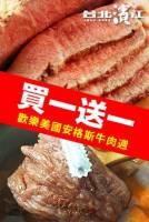 【牛肉美國週★每天買一送一】買安格斯頂級紐約客牛排 1kg 份 送安格斯牛肋條