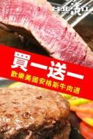 【牛肉美國週★每天買一送一】