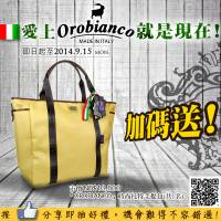 【愛上OROBIANCO就是現在 】加碼送~萬元包包背回家