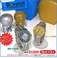 哆啦a夢Variatrs系列手錶