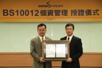 神腦獲BS10012資訊安全國際認證