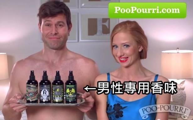 【希平方英文報】臭便便的救星!Poo~Pourri 讓你上完廁所還能滿室飄香