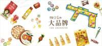 【柑仔店內大品牌】品牌與包裝研習營::美可特品牌企劃設計總經理 王盈發