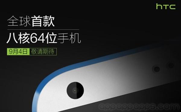 HTC 官方預告: 全球第一部八核 64-bit 手機, 會是新旗艦嗎?