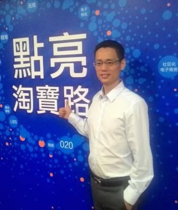 淘寶大學向台灣電子商務賣家招手 力邀台灣優質商家前進大陸。