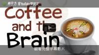 【希平方英文報】下午昏昏欲睡,喝咖啡真的有效嗎?