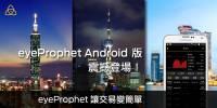 eyeProphet 金融社交平台 Android 版震撼登場!