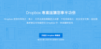 Dropbox專業版調整:每月9.99美元可得1T超大容量