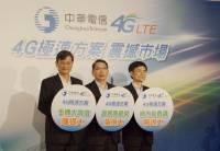 中華電信 4G 極速方案再加碼取消超流限速,既有 4G 用戶也將可享新優惠