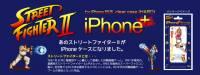 蘋果Logo擊破!快打旋風2的iPhone 5 5S背蓋