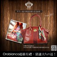 【Orobianco超級有禮,猜謎大fun送】