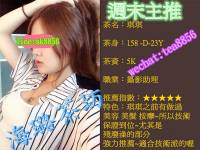 台北找美女line:sk8856