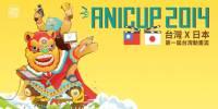 「2014 第一屆台灣動畫盃競賽」台灣 vs 日本 9 月 10 日展開動畫對決