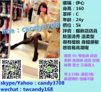 【有圖參考】男人樂園 LINE:candy3708台北 台中 新竹 高雄 彰化尋歡 男人找樂子